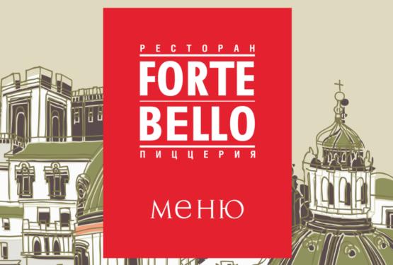 Реклама Fortebello